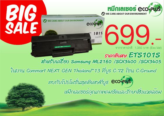 hot-promotion-101S-eco-copyweb