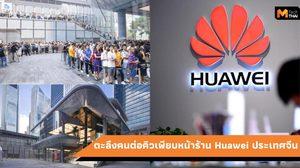 Huawei เคลมว่า Mate 30 Series ขายไปแล้วกว่า 1,000,000 เครื่อง