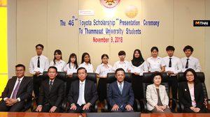 Toyota ปันโอกาสทางการศึกษา มอบทุนการศึกษาประจำปี 2561 แก่นักศึกษา ม.ธรรมศาสตร์