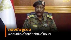 กองทัพซูดานแถลงจัดเลือกตั้งก่อนกำหนด