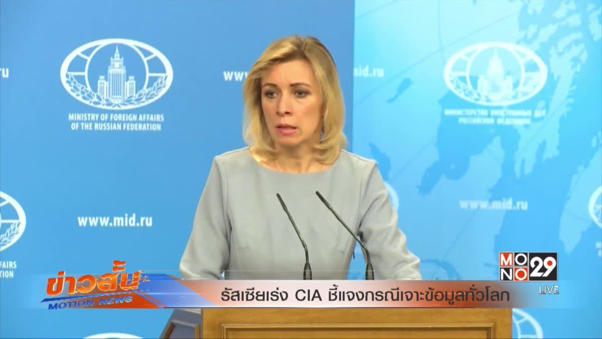 รัสเซียเร่ง CIA ชี้แจงกรณีเจาะข้อมูลทั่วโลก