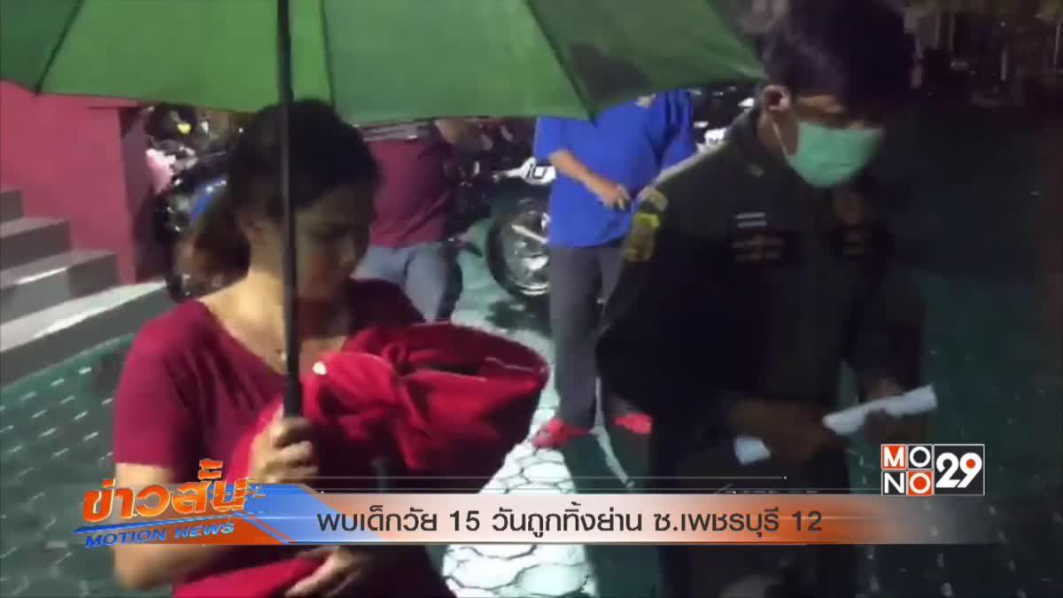 พบเด็กวัย 15 วันถูกทิ้งย่าน ซ.เพชรบุรี 12