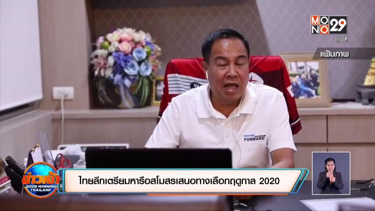ไทยลีกเตรียมหารือสโมสรเสนอทางเลือกฤดูกาล 2020