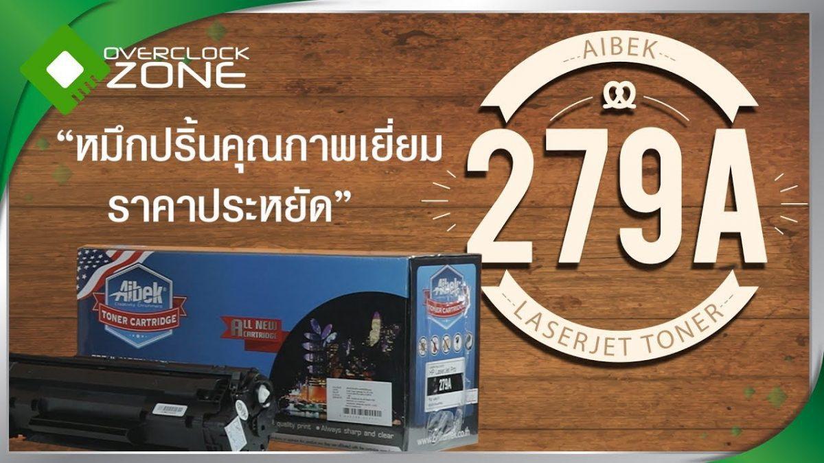 รีวิว Aibek 279A Laserjet Toner หมึกปริ้นคุณภาพเยี่ยม ราคาประหยัด