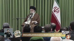 อิหร่านประกาศจะฉีกข้อตกลงนิวเคลียร์หากสหรัฐฯ ถอนตัว