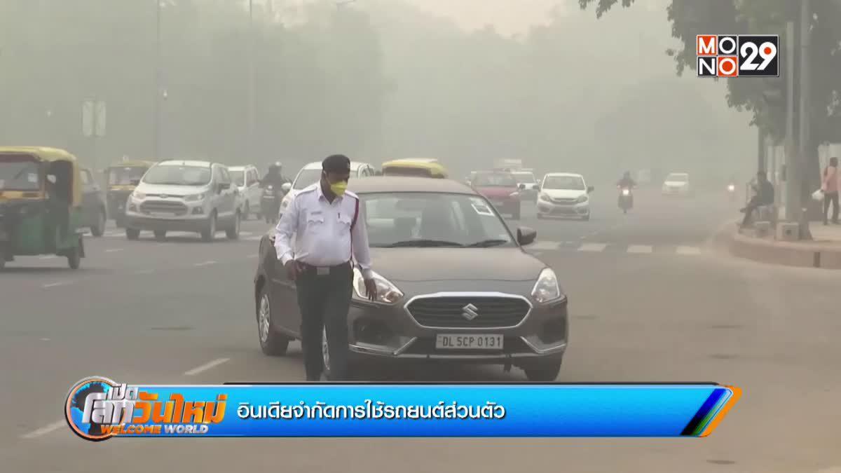 อินเดียจำกัดการใช้รถยนต์ส่วนตัว