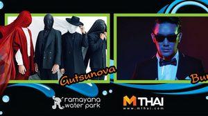 ร่วมสนุกชิงบัตรปาร์ตี้กลางสวนน้ำ Wet Songkran Party