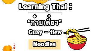 Learning Thai : Noodles