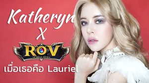 Katheryn X ROV เมื่อเธอคือ Lauriel เมจนางฟ้า แต่งหน้าเบาๆ