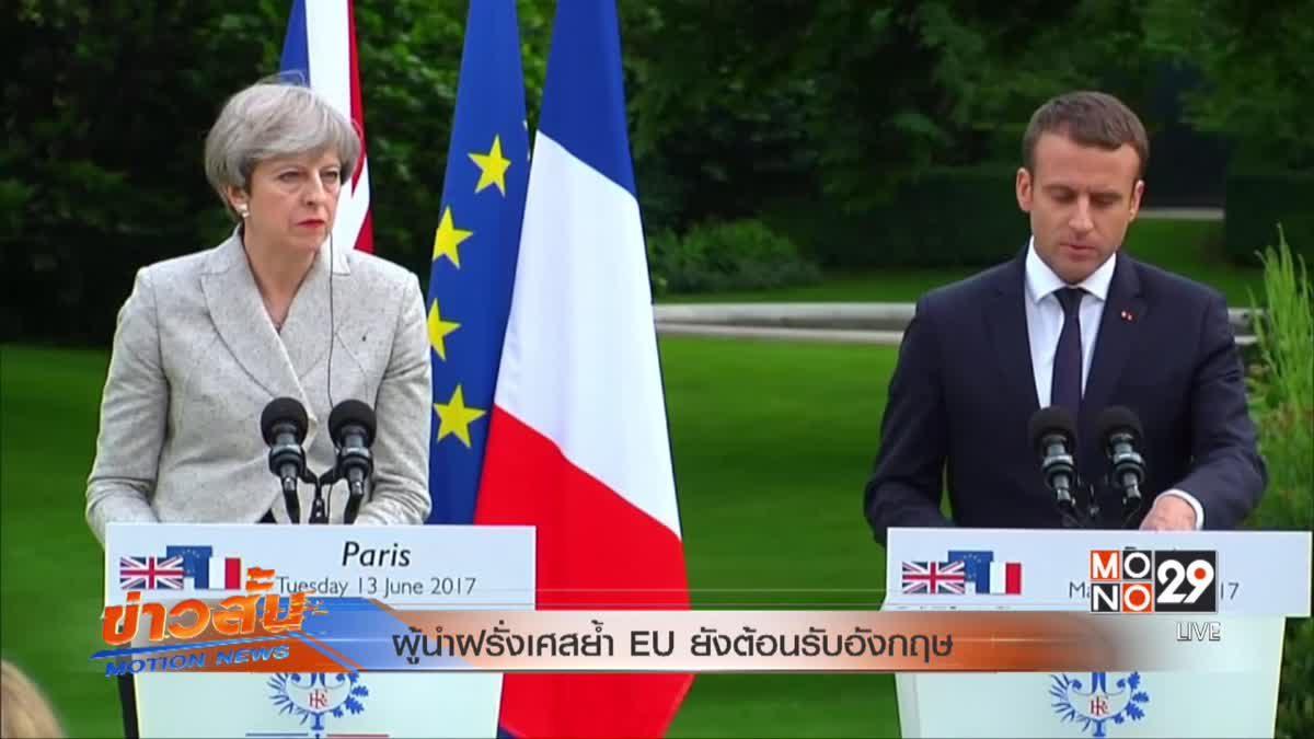 ผู้นำฝรั่งเศสย้ำ EU ยังต้อนรับอังกฤษ