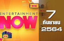 Entertainment Now 07-09-64