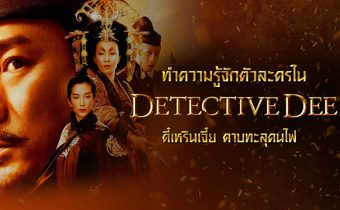 ทำความรู้จักตัวละครใน Detective Dee ตี๋เหรินเจี๋ย ดาบทะลุคนไฟ