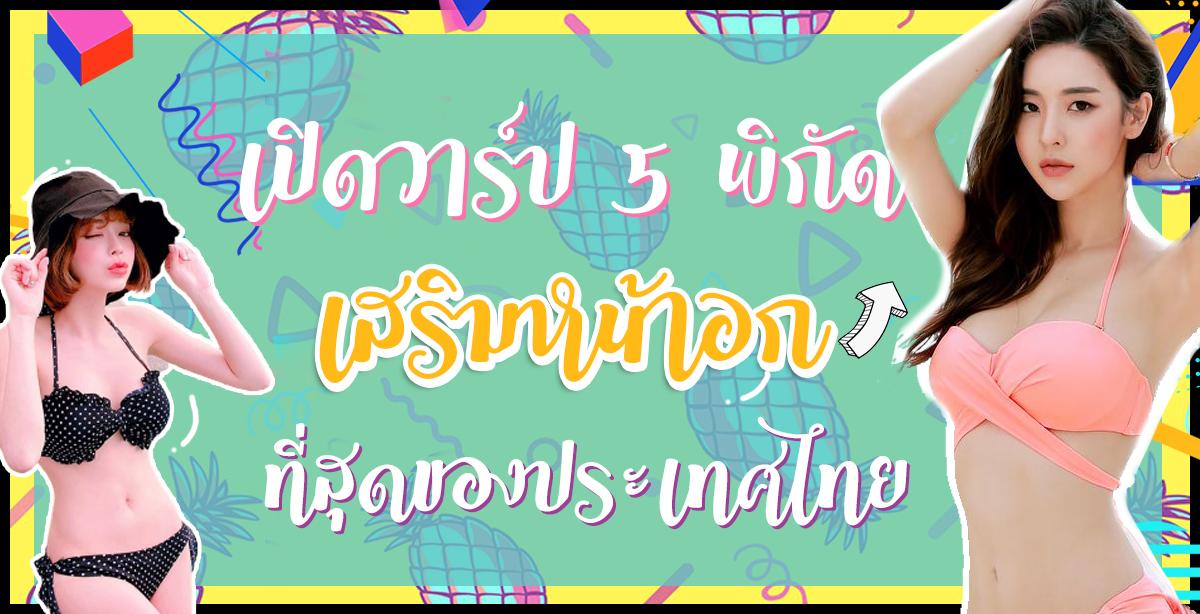 เปิดวาป 5 พิกัด เสริมหน้าอก ที่สุดของประเทศไทย!!!