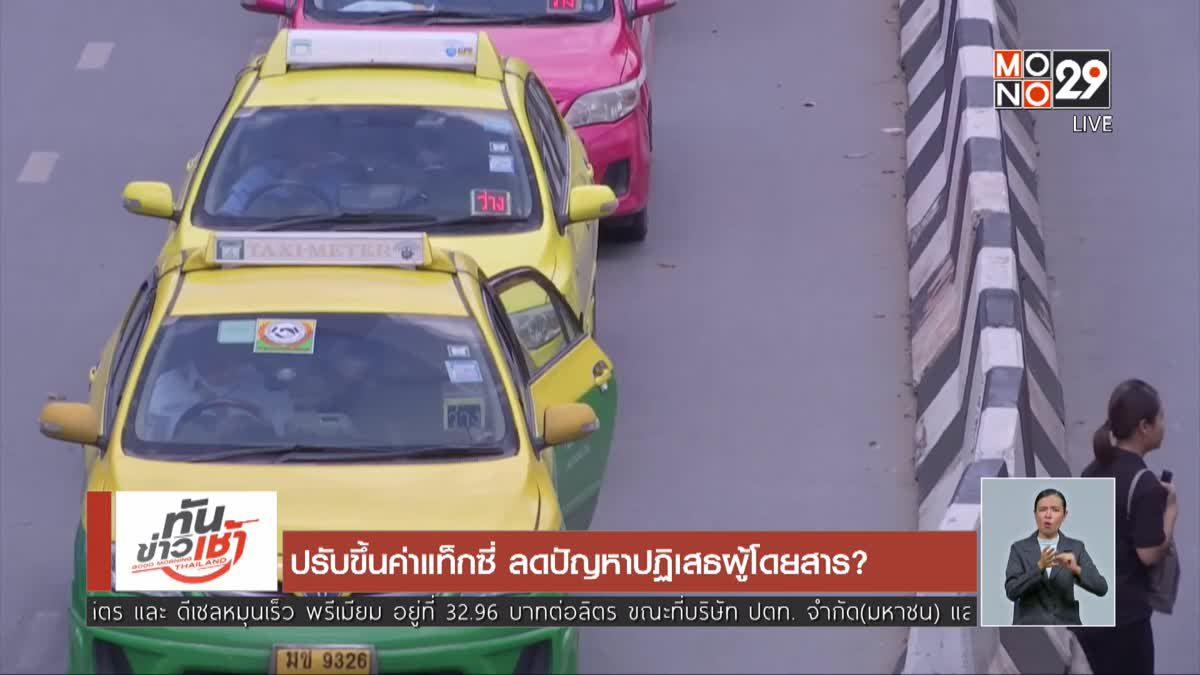 ปรับขึ้นค่าแท็กซี่ ลดปัญหาปฏิเสธผู้โดยสาร?