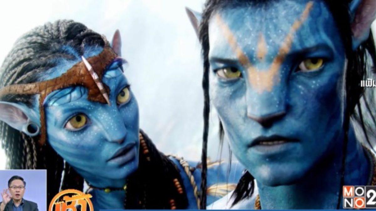 Avatar 2 เสร็จไม่ทันฉายปีหน้า