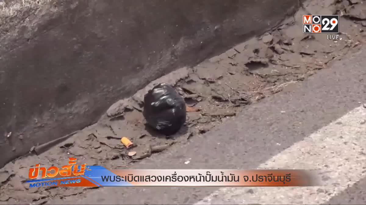 พบระเบิดแสวงเครื่องหน้าปั๊มน้ำมัน จ.ปราจีนบุรี
