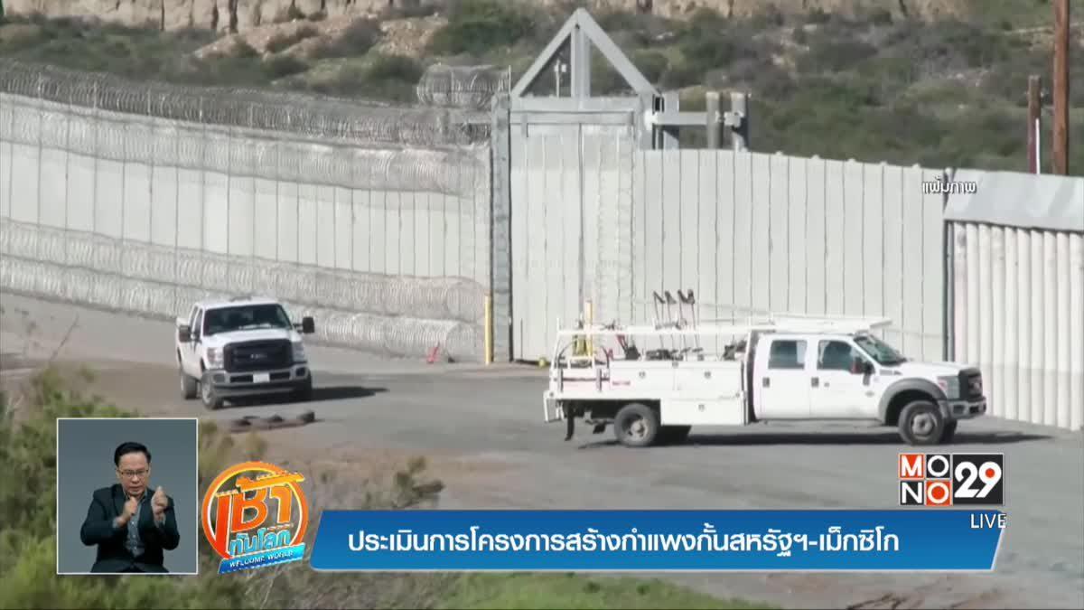 ประเมินโครงการสร้างกำแพงกั้นสหรัฐฯ-เม็กซิโก