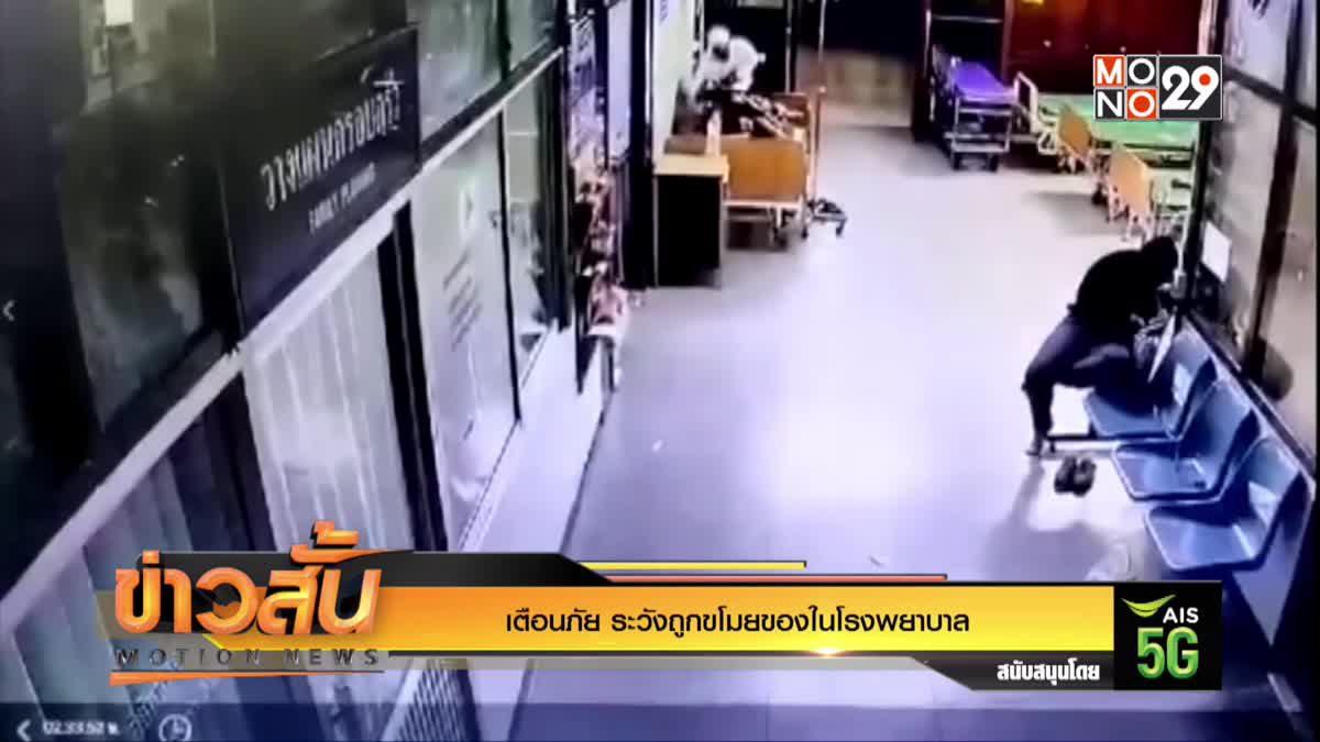 เตือนภัยระวังถูกขโมยของในโรงพยาบาล