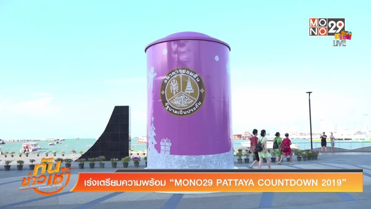 """เร่งเตรียมความพร้อม """"MONO29 PATTAYA COUNTDOWN 2019"""""""