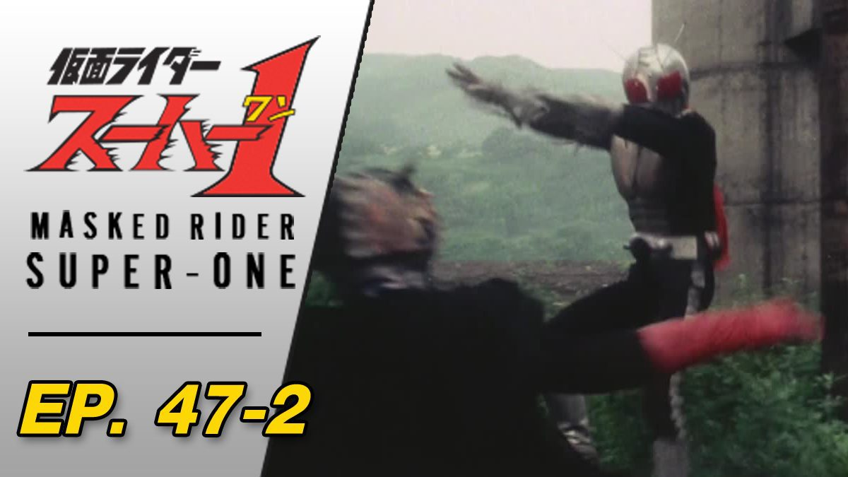 Masked Rider Super One ตอนที่ 47-2