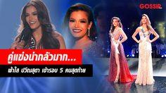 ตามรอย มารีญา! ฟ้าใส ปวีณสุดา เข้ารอบ 5 คนสุดท้าย Miss Universe 2019