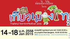 เที่ยววิถีไทย กับ เทศกาลเที่ยวเมืองไทย 2558