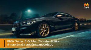 BMW Series 8 Golden Thunder Edition ดำทองเจิดจรัส สปอร์ตหรูสมบูรณ์แบบ