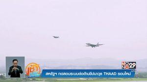 สหรัฐฯ เอาบ้าง ทดสอบขีปนาวุธ THAAD ตอบโต้เกาหลีเหนือ !