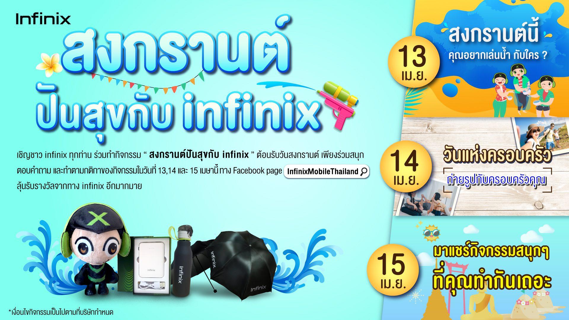 Infinix ร่วมฉลองเทศกาลสงกรานต์จัดกิจกรรม 'สงกรานต์ปันสุขกับ Infinix'  ส่งเสริมสถาบันครอบครัวแจกของรางวัลต้อนรับปีใหม่ไทย 13 – 15  เมษายนนี้