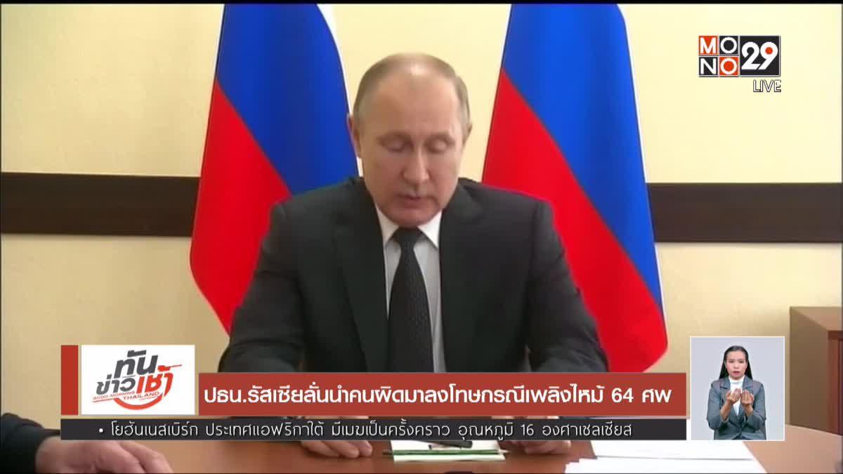 ปธน.รัสเซียลั่นนำคนผิดมาลงโทษกรณีเพลิงไหม้ 64 ศพ