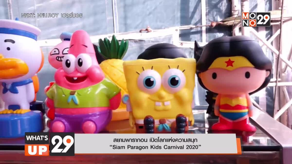 """สยามพารากอน เปิดโลกแห่งความสนุก """"Siam Paragon Kids Carnival 2020"""""""