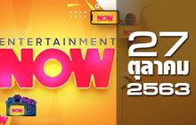 Entertainment Now 27-10-63