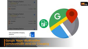 Google Maps เพิ่มตัวกรองประเภทปลั๊กของสถานี EV Charging สำหรับรถใช้ไฟฟ้า