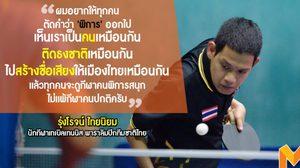 อย่าลืมส่งแรงใจ! รุ่งโรจน์ ชวนชาวไทยเชียร์ทัพนักกีฬาในพาราลิมปิก เกมส์ (มีรูปเต็ม!)