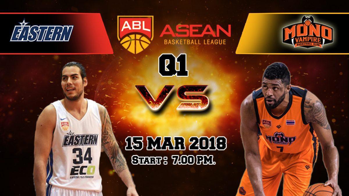 Q1 การเเข่งขันบาสเกตบอล ABL2017-2018 : Eastern (HKG) VS Mono Vampire (THA) 15 Mar 2018