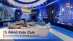 แนะนำ 5 ที่พักมี Kids Club ยกครอบครัวไปพักผ่อนในวันหยุด