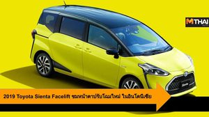 2019 Toyota Sienta Facelift ชมหน้าตาปรับโฉมใหม่ ในอินโดนีเซีย