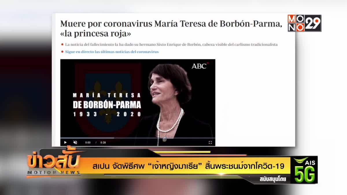 """สเปน จัดพิธีศพ """"เจ้าหญิงมาเรีย"""" สิ้นพระชนม์จากโควิด-19"""