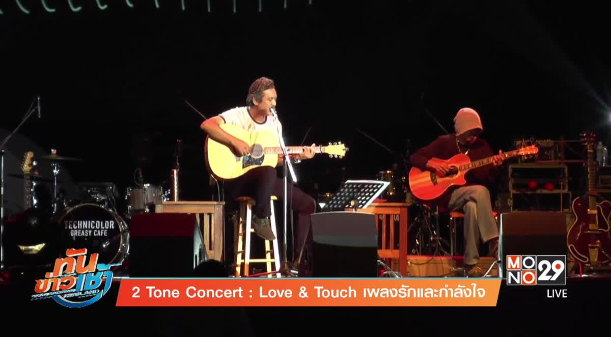 2 Tone Concert : Love & Touch เพลงรักและกำลังใจ