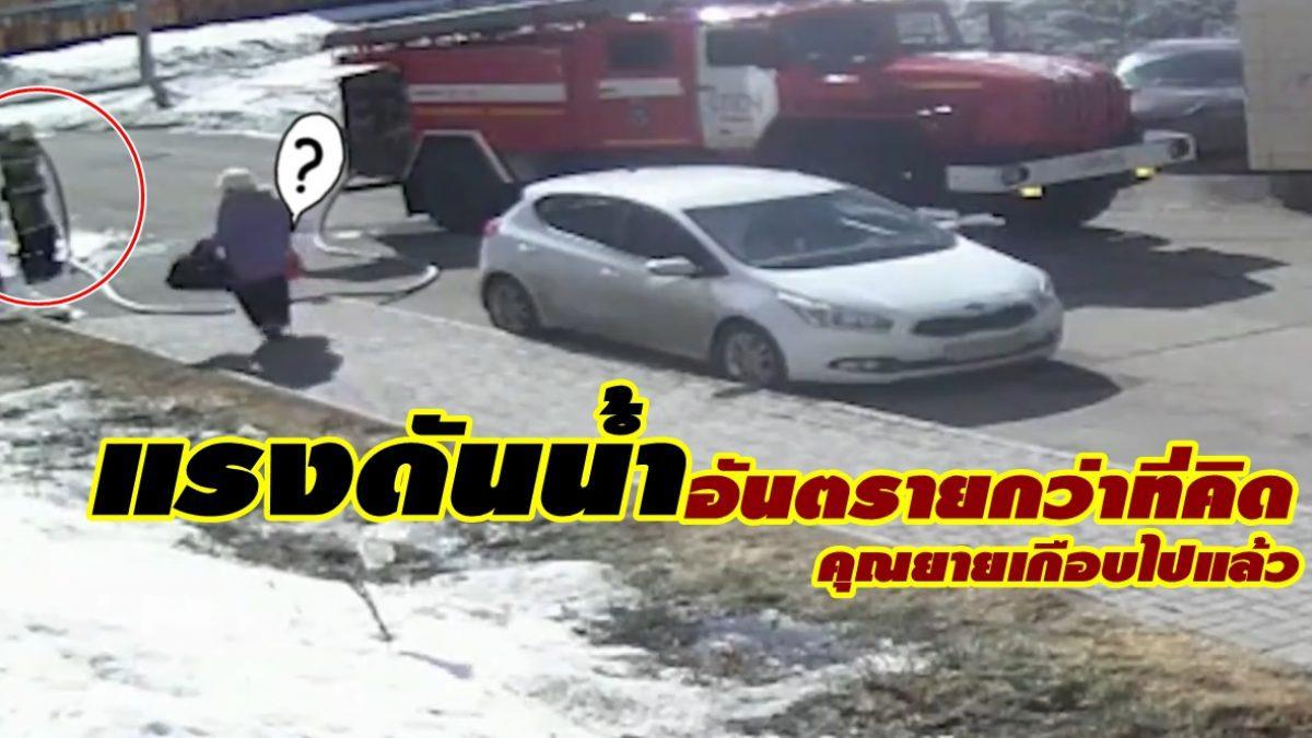 อย่าเล่นกับแรงดันน้ำ! นาที นักดับเพลิง สูญเสียการควบคุมสายฉีดน้ำมันอันตรายกว่าที่คิด