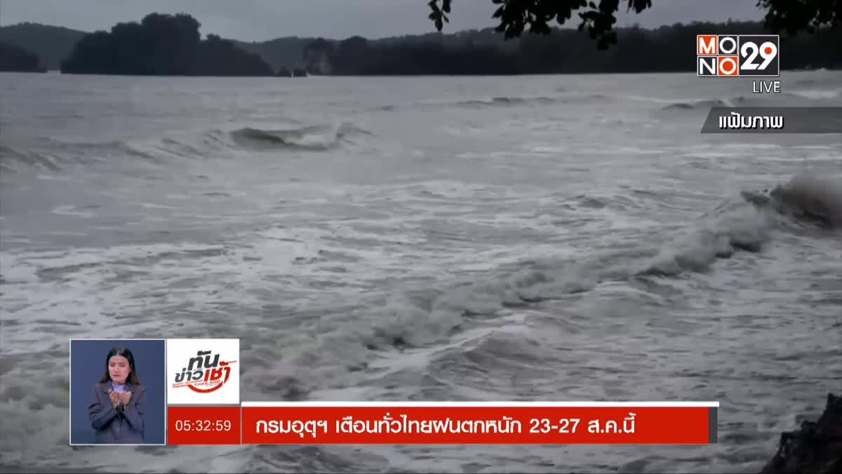 กรมอุตุฯ เตือนทั่วไทยฝนตกหนัก 23-27 ส.ค.นี้