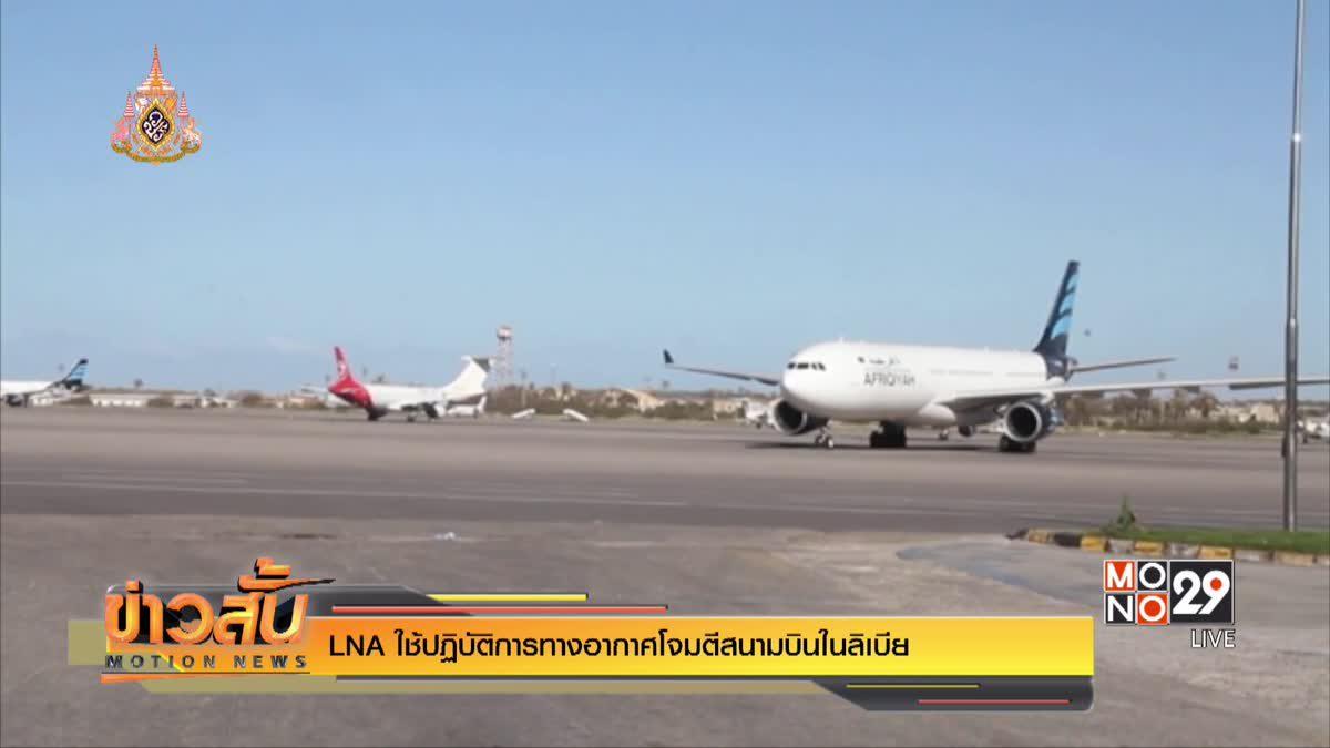 LNA ใช้ปฏิบัติการทางอากาศโจมตีสนามบินในลิเบีย