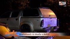 ไล่ล่าระทึก! ตำรวจยิงสกัดแก๊งขนยาบ้า แหกด่านตรวจสิงห์บุรี พบขน 10 ล้านเม็ด