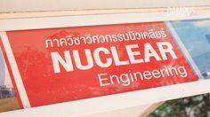 วิศวกรรมนิวเคลียร์และรังสี เรียนเกี่ยวกับอะไร