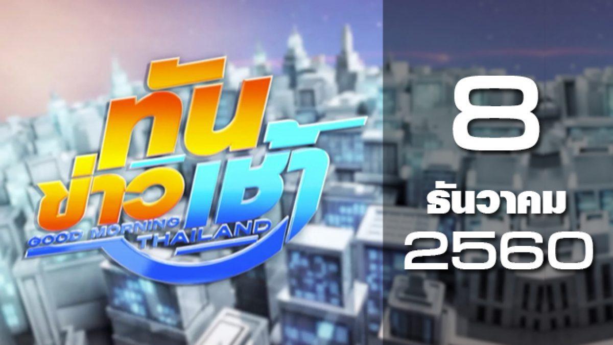 ทันข่าวเช้า Good Morning Thailand 08-12-60