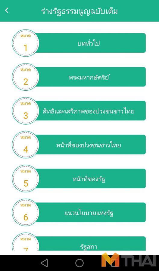 MThai_Tech_KKT_3