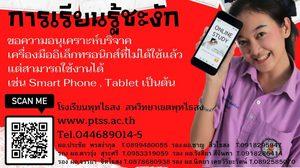 โรงเรียนพุทไธสง รับบริจาค Smart Phone – Tablet ให้นักเรียนใช้เรียนออนไลน์