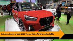 Daihatsu Rocky ฝาแฝด 2020 Toyota Raize โชว์ตัวเเบบลับๆ ที่ญี่ปุ่น