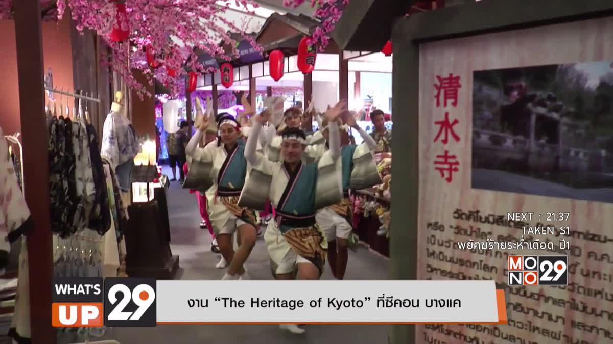 """งาน """"The Heritage of Kyoto"""" ที่ซีคอน บางแค"""