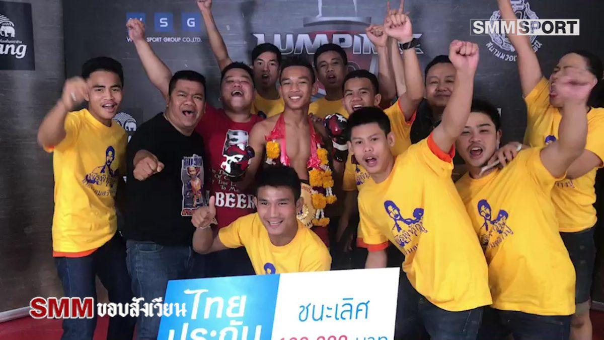 ฟังเสียงสัมภาษณ์แชมป์มวยรอบไทยประกันชีวิตคนล่าสุด พรพิทักษ์ สท.ถนอมศรีบางปู